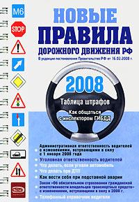 Новые правила дорожного движения РФ 2008 (на пружине)