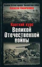 Киличенков А.А. - Краткий курс Великой Отечественной войны' обложка книги