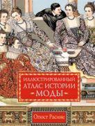 Расине О. - Иллюстрированный атлас истории моды' обложка книги