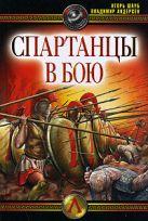 Шауб И.Ю., Андерсен В. - Спартанцы в бою' обложка книги