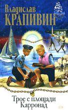 Крапивин В.П. - Трое с площади Карронад' обложка книги