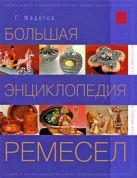 Федотов Г.Я. - Большая энциклопедия ремесел' обложка книги