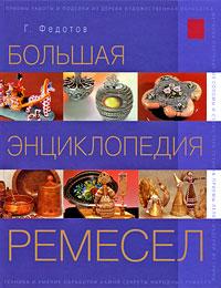 Большая энциклопедия ремесел Федотов Г.Я.