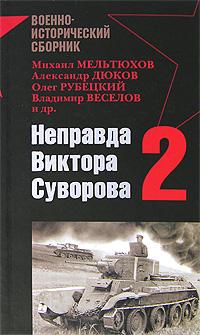 Неправда Виктора Суворова - 2