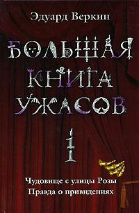 Большая книга ужасов. 1: повести Веркин Э.