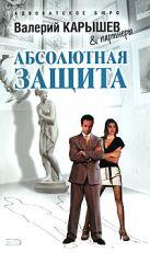 Карышев В.М. - Абсолютная защита' обложка книги