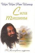 Шри Ш.Р. - Сила тишины' обложка книги