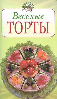 Веселые торты Степанова И.В.