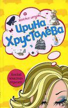 Хрусталева И. - Женский монастырь отдыхает' обложка книги