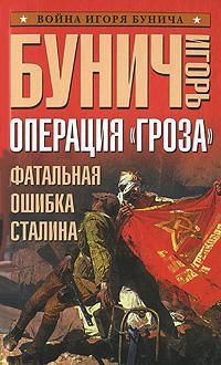 "Операция ""Гроза"". Фатальная ошибка Сталина"