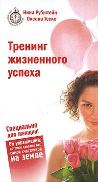 Тренинг жизненного успеха. Специально для женщин. 66 упражнений, которые сделают вас самой счастливой на земле