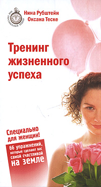 Тренинг жизненного успеха. Специально для женщин. 66 упражнений, которые сделают вас самой счастливой на земле Рубштейн Н., Теске О.