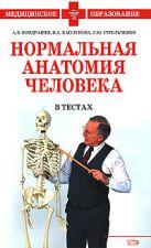 Кондрашев А.В., Каплунова О.А., Стрельченко Г.Ю. - Нормальная анатомия человека в тестах' обложка книги