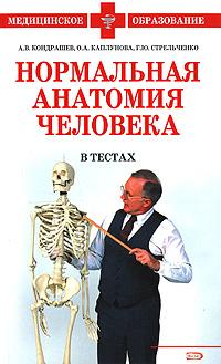 Нормальная анатомия человека в тестах Кондрашев А.В., Каплунова О.А., Стрельченко Г.Ю.