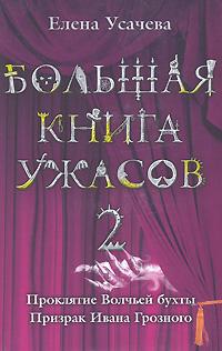 Большая книга ужасов. 2: повести Усачева Е.А.