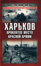 Абатуров В.В., Португальский Р.М. - Харьков - проклятое место Красной Армии' обложка книги
