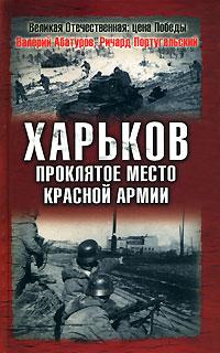 Харьков - проклятое место Красной Армии