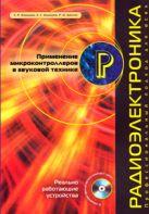 Баширов С.Р., Баширов А.С., Авилов Р.И. - Применение микроконтроллеров в звуковой технике. (+CD)' обложка книги