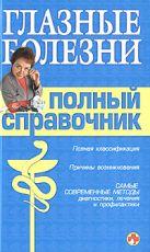 Передерий В.А. - Глазные болезни. Полный справочник' обложка книги