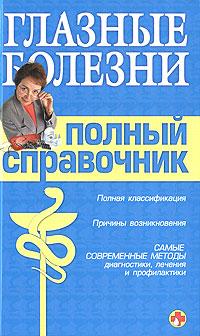 Глазные болезни. Полный справочник Передерий В.А.
