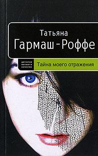 Тайна моего отражения: роман