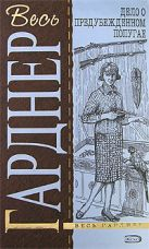 Гарднер Э.С. - Дело о предубежденном попугае' обложка книги
