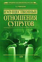Чефранова Е.А. - Имущественные отношения супругов' обложка книги