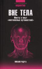 Радуга М. - Вне тела' обложка книги