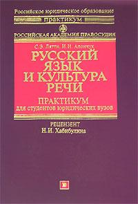 Русский язык и культура речи: практикум для студентов юридических вузов