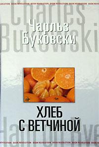 Хлеб с ветчиной Буковски Ч.