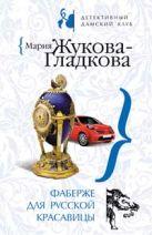 Жукова-Гладкова М. - Фаберже для русской красавицы' обложка книги