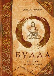 Будда: история просветления