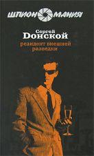Донской С.Г. - Резидент внешней разведки' обложка книги