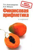 Александрова Т.Н., Минько А.А. - Финансовая арифметика в кармане' обложка книги