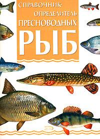 Справочник-определитель пресноводных рыб. Библиотека рыболова