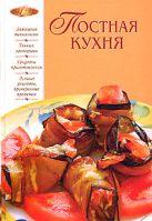 Смагин А.М., Смагина И.Н. - Постная кухня' обложка книги