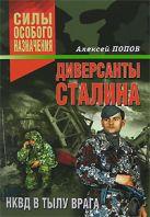 Попов А.Ю. - Диверсанты Сталина. НКВД в тылу врага' обложка книги