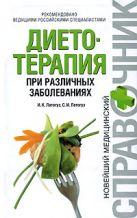 Латогуз И.К., Латогуз С.И. - Диетотерапия при различных заболеваниях' обложка книги