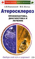Кородецкий А.В., Шульц В.Б. - Атеросклероз. Профилактика, диагностика и лечение' обложка книги