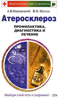 Атеросклероз. Профилактика, диагностика и лечение Кородецкий А.В., Шульц В.Б.