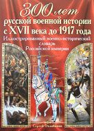 Охлябинин С.Д. - Иллюстрированный военно-исторический словарь Российской империи' обложка книги