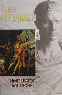 Император: Боги войны Иггульден К.