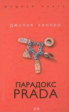 Кеннер Д. - Парадокс Prada' обложка книги