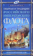 Манвелов Н.В. - Обычаи и традиции Российского Императорского флота' обложка книги