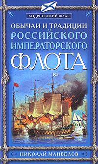 Обычаи и традиции Российского Императорского флота