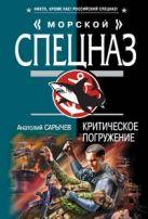 Сарычев А.Я. - Критическое погружение' обложка книги