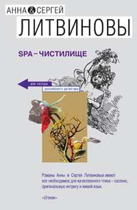 SPA-чистилище Литвинова А.В., Литвинов С.В.
