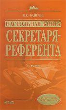 Байкова И.Ю. - Настольная книга секретаря-референта. 2-е изд., перераб. и доп.' обложка книги