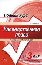 Горелик А.П. - Наследственное право: курс лекций' обложка книги