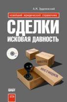 Эрделевский А.М. - Сделки. Исковая давность. (+CD)' обложка книги